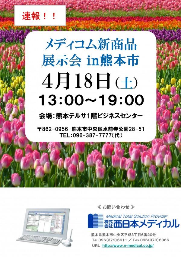 メディコム新商品展示会 in 熊本市