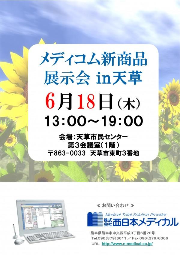 メディコム新商品展示会 in 天草