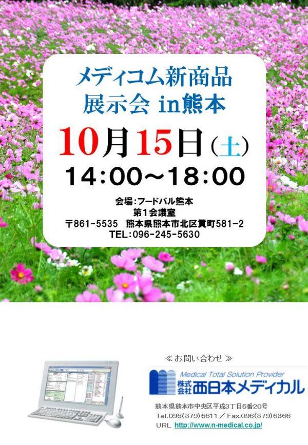 メディコム新商品展示会 in 熊本