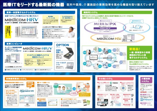 Medicom ICT医療展示会 in 熊本 2019